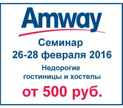 Семинар Амвэй с 26 по 28 февраля 2016 г.