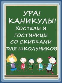 Ура! Каникулы! Школьные каникулы в Санкт-Петербурге
