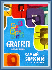 Хостел Граффити (Graffiti L)