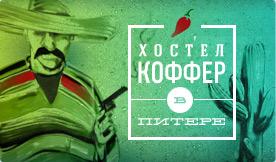Koffer (Коффер)