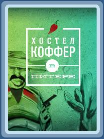 Хостел Koffer (Коффер)