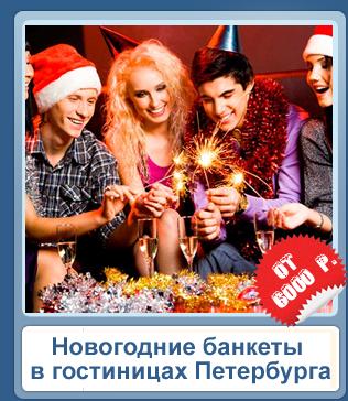 Новогодние банкеты 2017 в гостиницах Санкт-Петербурга