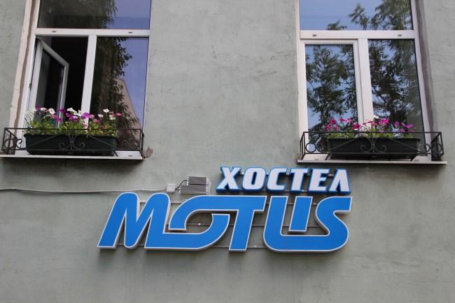 Фотография хостела Мотус в Санкт-Петербурге