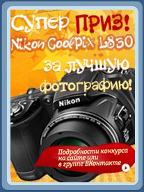 Разыгрывается фотоаппарат Nikon CoolPix L830