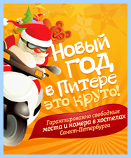 Новогодние праздники в Санкт-Петербурге 2015