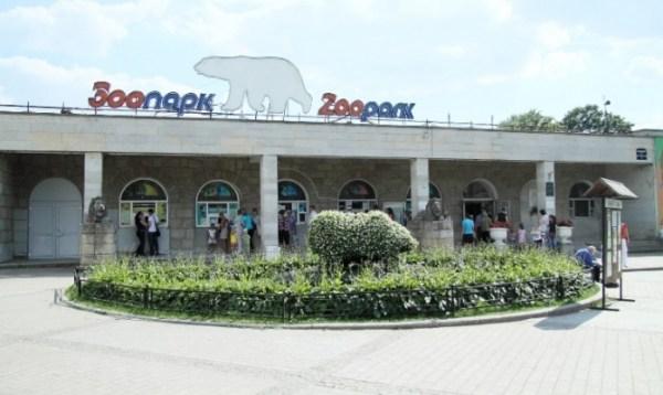 Фотография достопримечательности Ленинградский зоопарк