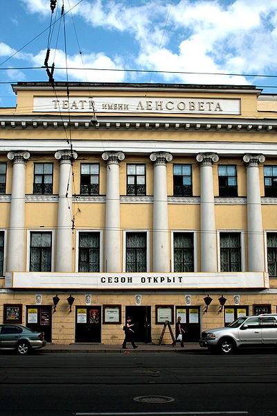 Фотография достопримечательности. Театр им. Ленсовета в Санкт-Петербурге
