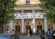 Театр на Литейном в Санкт-Петербурге