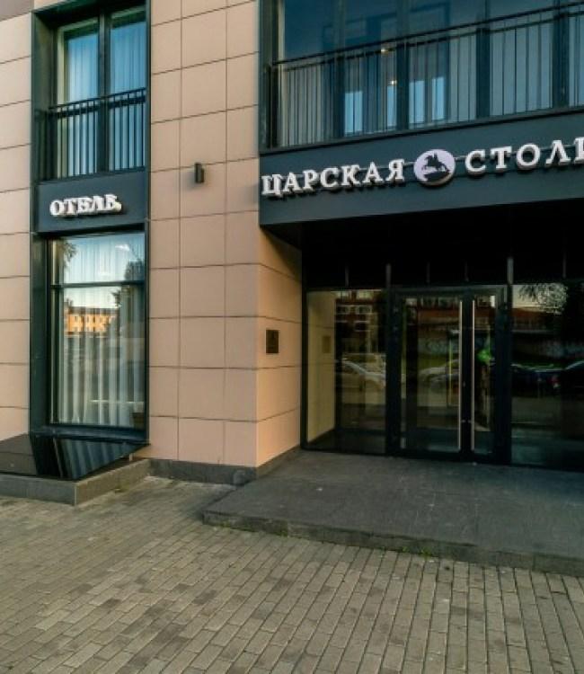Новый хостел в Санкт-Петербурге - Царская столица (гостиница)