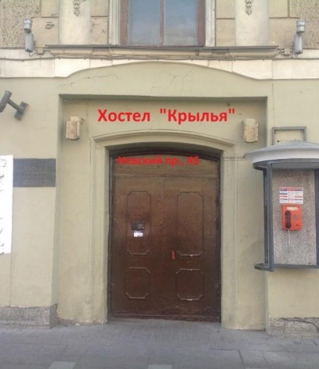Новый хостел в Санкт-Петербурге - Крылья Хостел